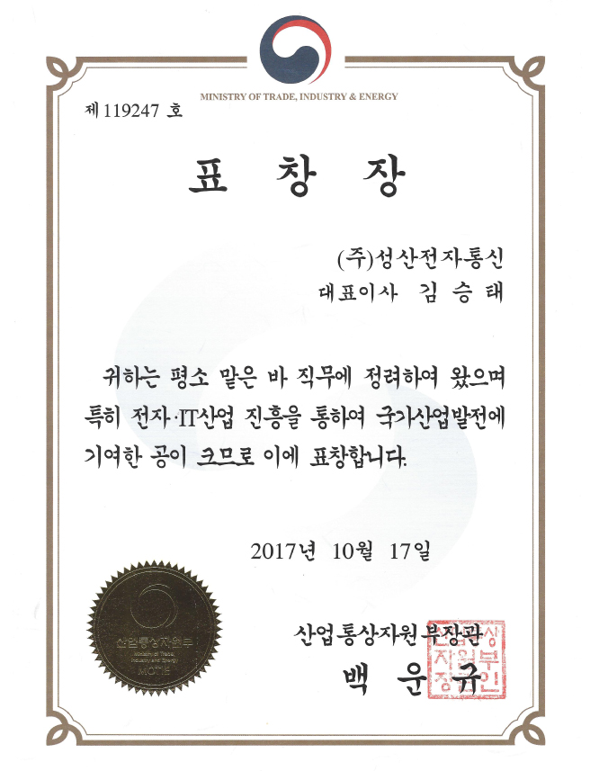 Award for Innovative Industry from Ministry of Trade in the Republic of Korea (CEO ST Kim)