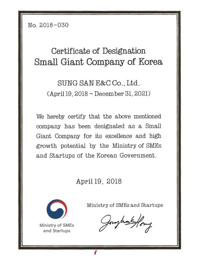 Certificates of Designation Small Giant Company of Korea